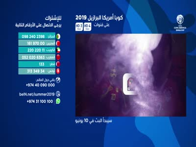 Bein Sport News Frequency Nilesat Free Channels